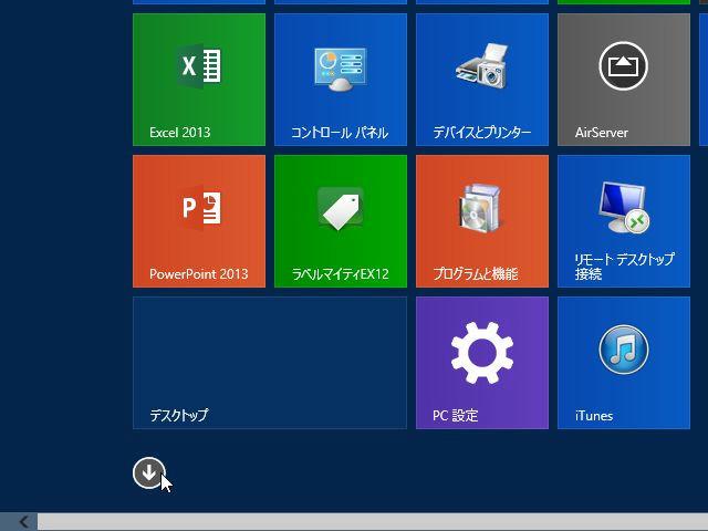 Windows 8.1 のスタートメニュー