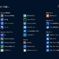 Windows 8.1 のすべてのプログラム