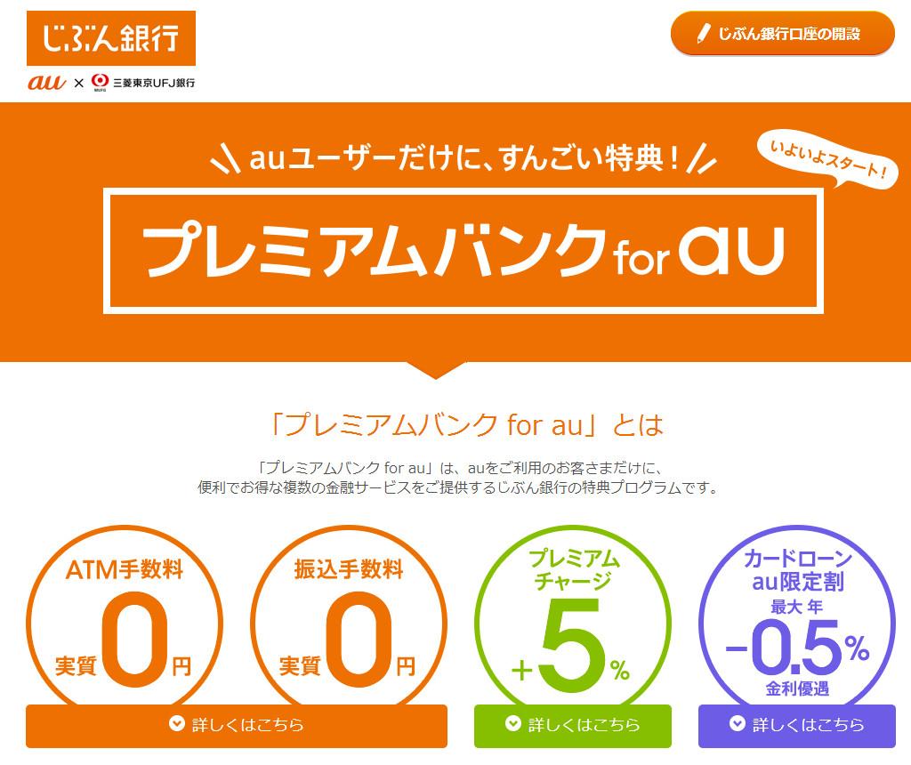 jibun_premium
